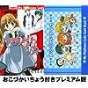 ボクのプラチナレディー 1 (ちゃおフラワーコミックス)