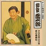キング落語名人寄席 すみれ荘201号室/夜の慣用句