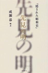 先見の明―隠された昭和史