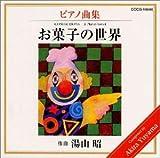 湯山昭(1)お菓子の世界