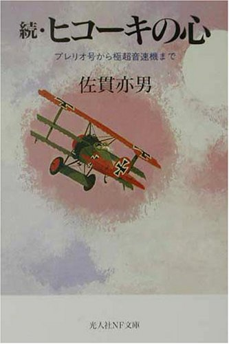 続・ヒコーキの心―ブレリオ号から極超音速機まで (光人社NF文庫)