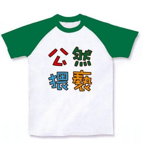 公然猥褻 ラグランTシャツ(ホワイト×グリーン) M