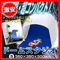 エツミ 簡易スタジオ ドームスタジオS E-1451