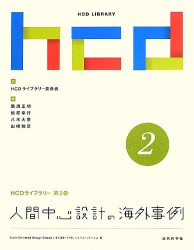 人間中心設計の海外事例 (HCDライブラリー)
