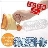 ボトル携帯トイレ☆災害時やレジャーに、ペットボトルを差し込むだけの簡易トイレ