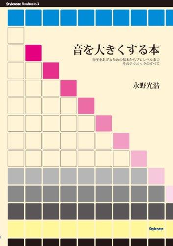 音を大きくする本 (Stylenote Nowbooks3)