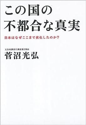 この国の不都合な真実―日本はなぜここまで劣化したのか?