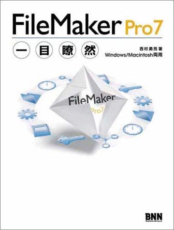 FileMaker Pro 7一目瞭然
