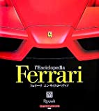 フェラーリ エンサイクロペディア (CG BOOKS)