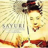 「SAYURI」オリジナル・サウンドトラック