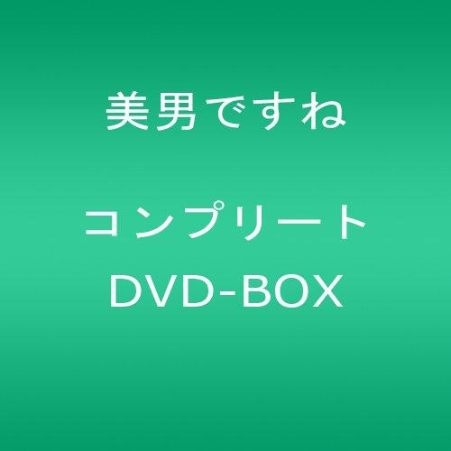 美男ですね コンプリートDVD-BOXの画像