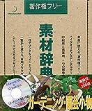 素材辞典 Vol.56 ガーデニング・園芸小物編