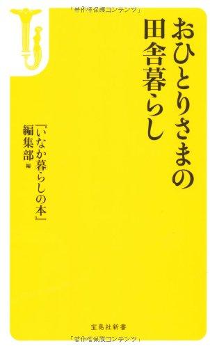 おひとりさまの田舎暮らし (宝島社新書)