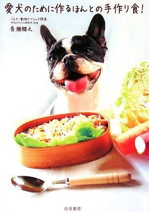 愛犬のために作るほんとの手作り食!