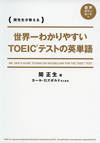 世界一わかりやすい TOEICテストの英単語