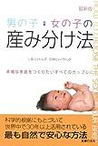 男の子・女の子の産み分け法