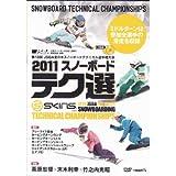 【スノーボードDVD】 第18回 JSBA全日本スノーボードテクニカル選手権大会 DVD