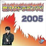 燃えよドラゴンズ!2005