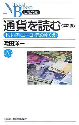 通貨を読む