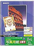 KOKUYO インクジェットプリンタ用紙(デジカメ写真用紙)(光沢・厚手) B4 20枚 KJ-G1600N