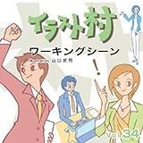 イラスト村 Vol.34 ワーキングシーン
