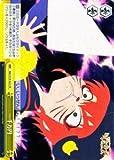 ヴァイスシュヴァルツ 【一千万円】【CR】MK2S19-023-CR ≪探偵オペラ ミルキィホームズ2 収録≫