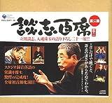 立川談志「談志百席」古典落語CD-BOX 第二期