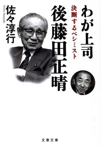 わが上司 後藤田正晴―決断するペシミスト (文春文庫)