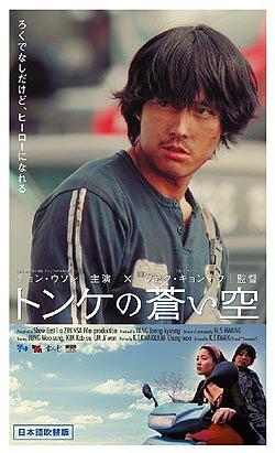 トンケの蒼い空【日本語吹替版】 [VHS]