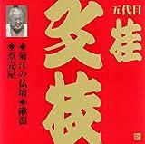 ビクター落語 上方篇 桂文枝(4)