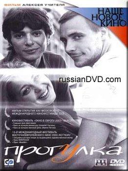 / Прогулка (2003)