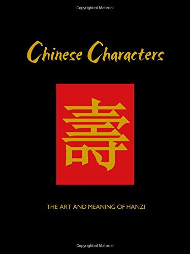 Chinese Characters: The Art and Meaning of Hanzi (Chinese Binding)