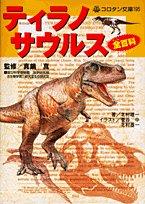 ティラノサウルス全百科