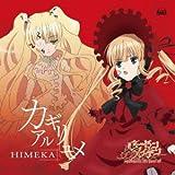 カギリアルユメ-HIMEKA