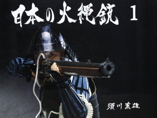 日本の火縄銃 1