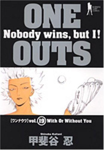 甲斐谷忍『ONE OUTS』(19巻)