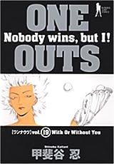 ONE OUTS 19 (ヤングジャンプコミックス)