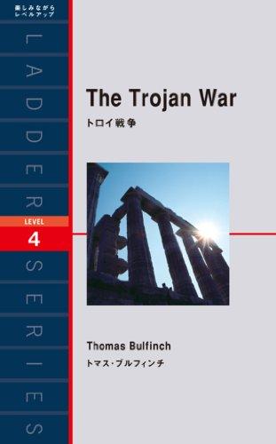 The Trojan War トロイ戦争