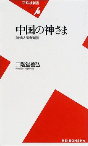 中国の神さま―神仙人気者列伝 (平凡社新書)