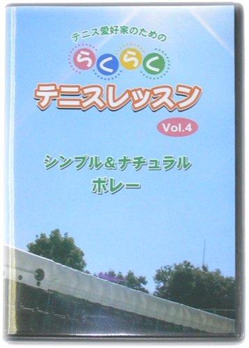 らくらくテニスレッスンVol.4(シンプル&ナチュラルボレー) [DVD]