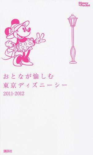 おとなが愉しむ東京ディズニーシー 2011-2012 (Disney in Pocket)