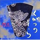 �㌎�̋�- Kugatsu No Sola (CCCD)