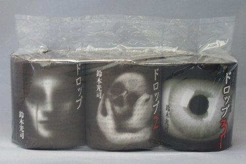 送料無料 鈴木光司 の ドロップ 1・2・3 (3個セット)