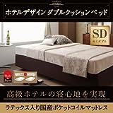 IKEA・ニトリ好きに。ホテル仕様デザインダブルクッションベッド【天然ラテックス入日本製ポケットコイルマットレス】 セミダブル