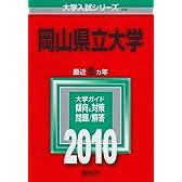 岡山県立大学 [2010年版 大学入試シリーズ] (大学入試シリーズ 105)