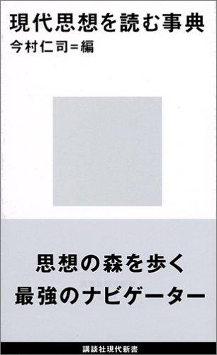 現代思想を読む事典