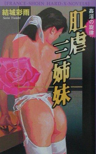 [結城彩雨] 姦淫の旋律 肛虐三姉妹