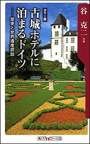 古城ホテルに泊まるドイツ―歴史と世界遺産探訪 (角川oneテーマ21)