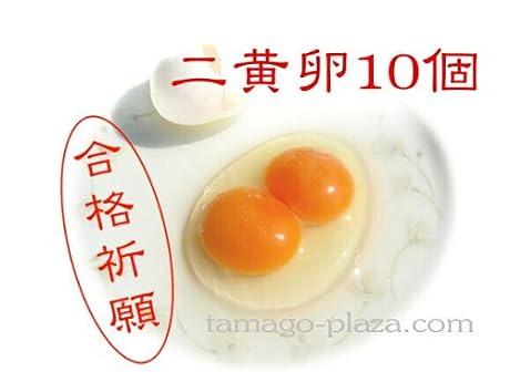 二黄卵10個入り
