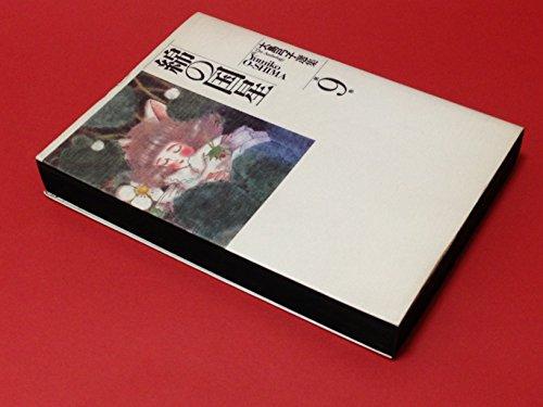 大島弓子選集 (第9巻)  綿の国星